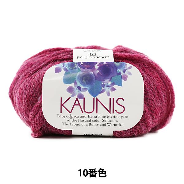秋冬毛糸 『KAUNIS (カウニス) 10番色』 RichMore リッチモア