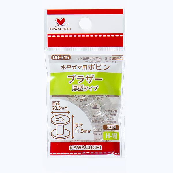 ボビン 『水平ガマ用ボビン ブラザータイプ (厚型) 08-315』 KAWAGUCHI カワグチ 河口