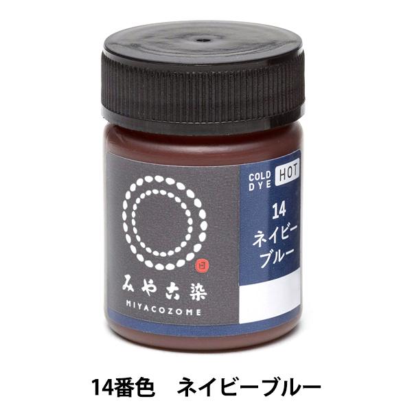 染料 『COLD DYE HOT (コールダイホット) 14ネイビーブルー』 KATSURAYA 桂屋