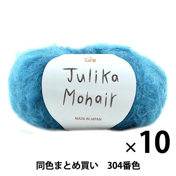 【10玉セット】秋冬毛糸 『Julika Mohair(ユリカ モヘヤ) 304番色』 Puppy パピー【まとめ買い・大口】