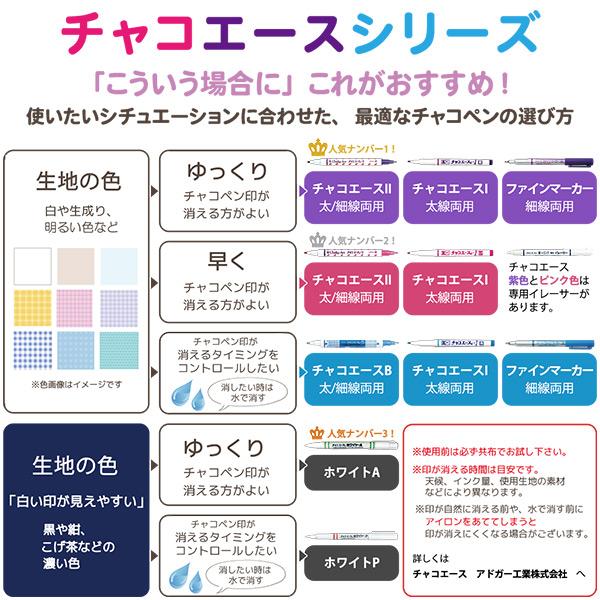 手芸用マーカーペン 『チャコエース-1 ピンク AB-3』