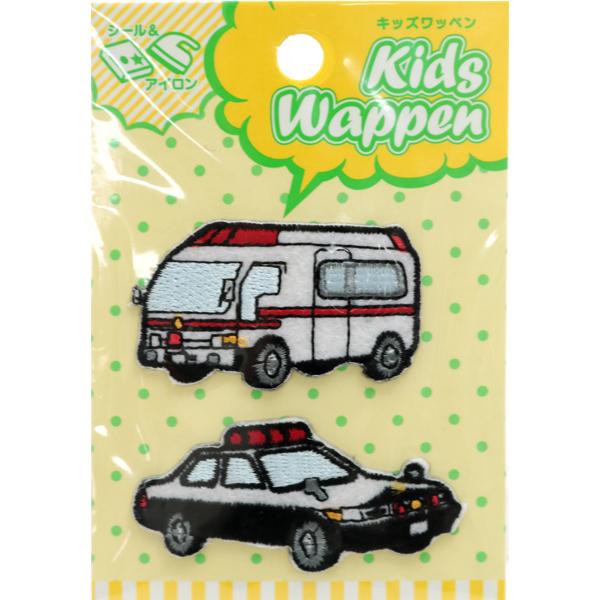 ワッペン 『キッズワッペン 働く車A KWP-02』