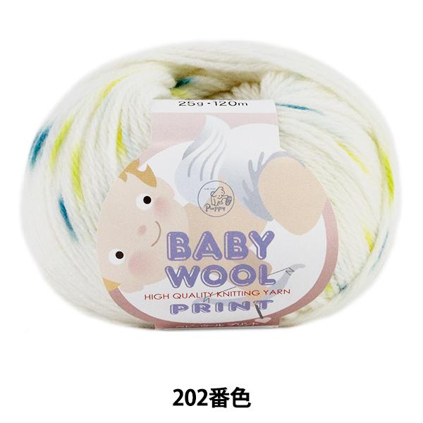 ベビー毛糸 『BABY WOOL PRINT (ベビーウールプリント) 202番色』 Puppy パピー