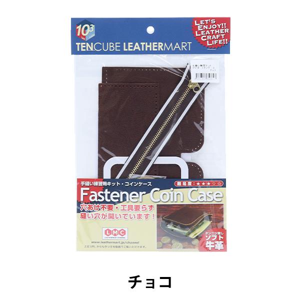 レザーキット 『手縫い練習用キット コインケース チョコ』