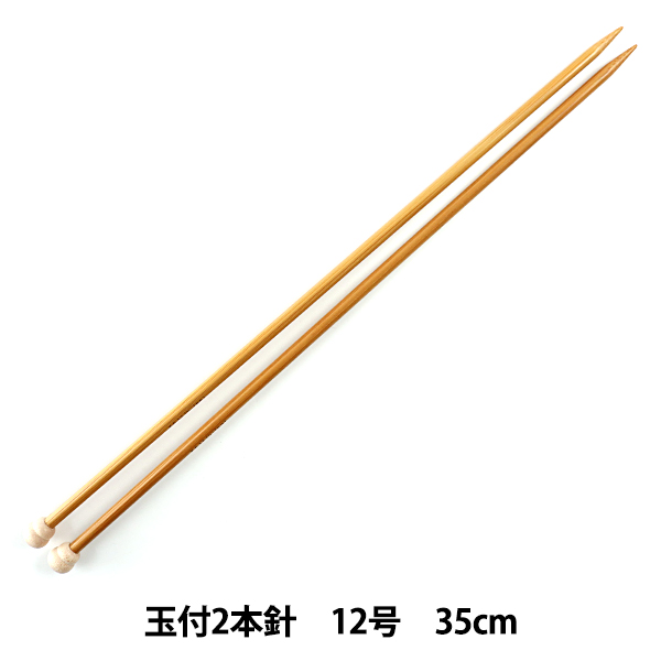 編み針 『硬質竹編針 玉付き 2本針 35cm 12号』 mansell マンセル【ユザワヤ限定商品】