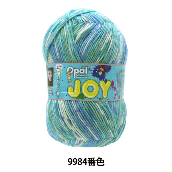 ソックヤーン 毛糸 『JOY(ジョイ) 9984』 Opal オパール
