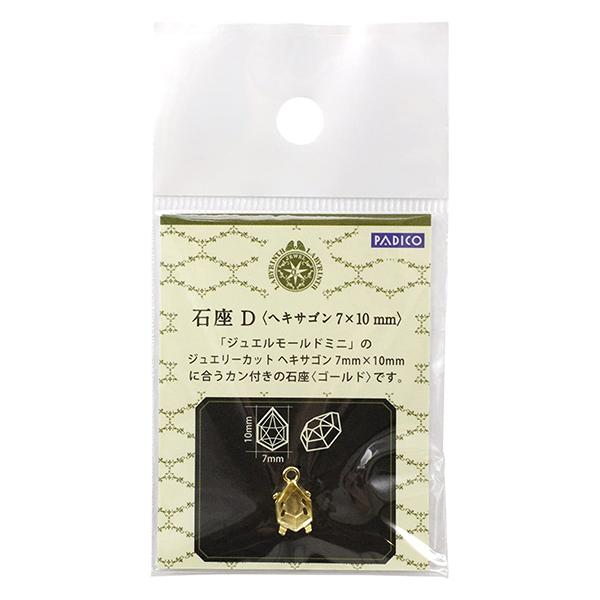 レジン石座 『ヘキサゴン 7×10mm用 403023』 PADICO パジコ