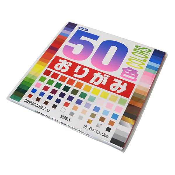 折り紙 千代紙 『50色おりがみ 15.0 001008』 トーヨー