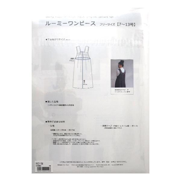 型紙 『Original Pattern121 ルーミーワンピース フリーサイズ PA121-744』