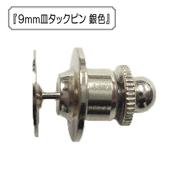 手芸金具 『9mm皿タックピン 銀色』