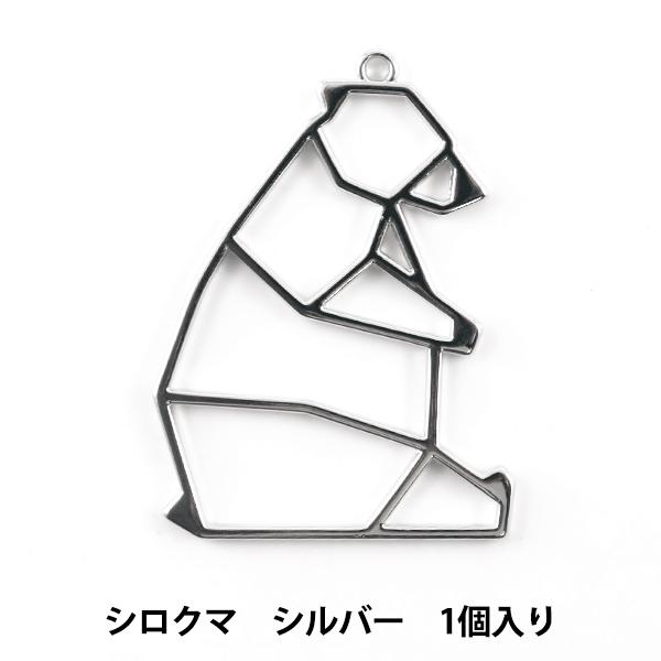 レジンパーツ 『レジン枠 折り紙アニマル シロクマ シルバー 10-3205』