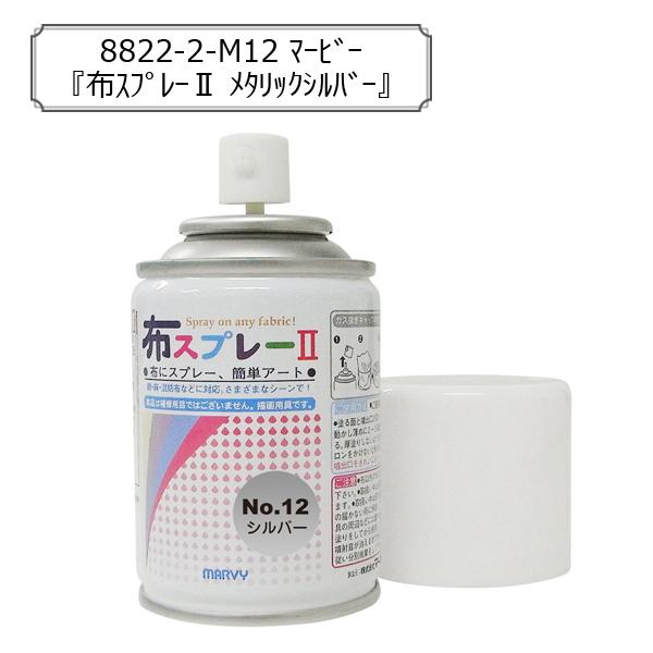 『布スプレー II (メタリックシルバー) 8822-2-M12』 生地用スプレー 染色