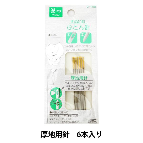 手縫い針 『ふとん針 6本スレーダー付』 YUSHIN 遊心【ユザワヤ限定商品】