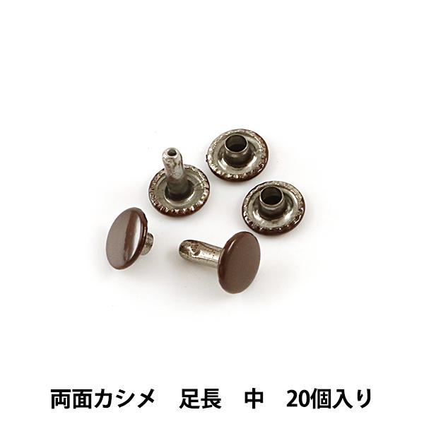 レザー金具 『両面カシメ足長 (中) 茶 20個入り 75515-06』 KYOSHIN-ELLE 協進エル