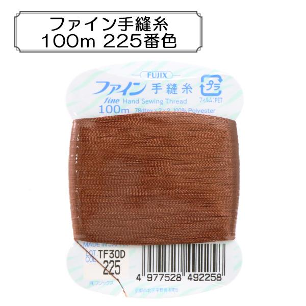 手縫い糸 『ファイン手縫糸100m 225番色』 Fujix フジックス