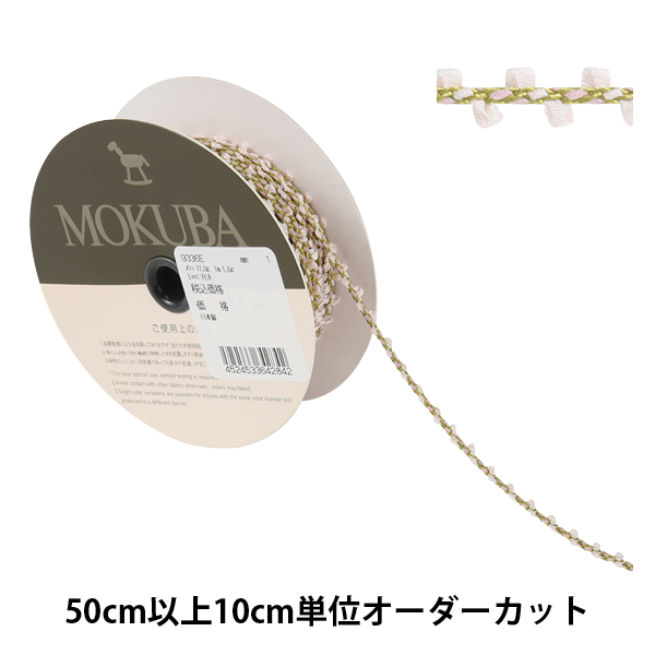 【数量5から】 リボン 『フローラルテープ 9336 1番色』 MOKUBA 木馬