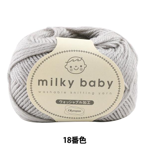 秋冬毛糸 『milky baby (ミルキーベビー) 18番色』 Olympus オリムパス