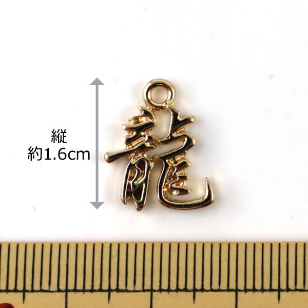 手芸金具 『KPパーツ #10623 龍 ゴールド 1個 #10623』