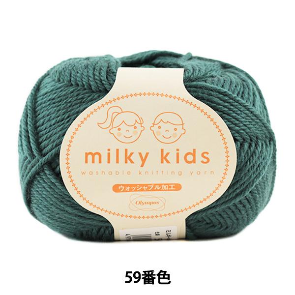 秋冬毛糸 『milky kids (ミルキーキッズ) 59番色』 Olympus オリムパス