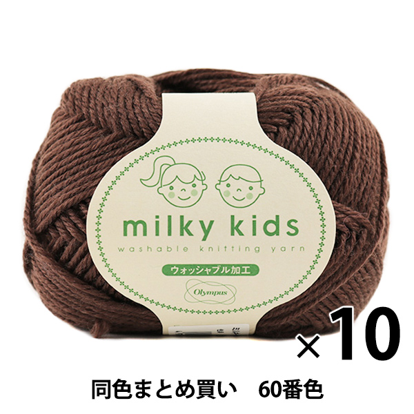 【10玉セット】秋冬毛糸 『milky kids(ミルキーキッズ) 60番色』 Olympus オリムパス オリンパス【まとめ買い・大口】
