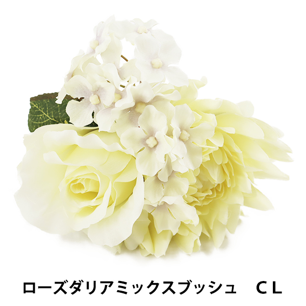 造花 シルクフラワー 『ローズダリアミックスブッシュ クリーム VE4116』