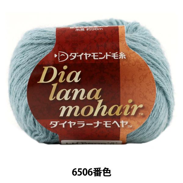 秋冬毛糸 『Dia lana mohair (ダイヤラーナモヘヤ) 6506番色』 DIAMOND ダイヤモンド