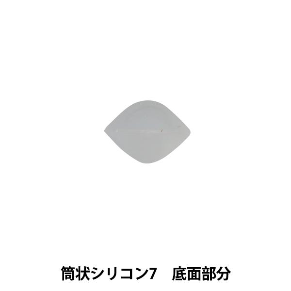 レジン型 『筒状シリコン7』 KIYOHARA 清原