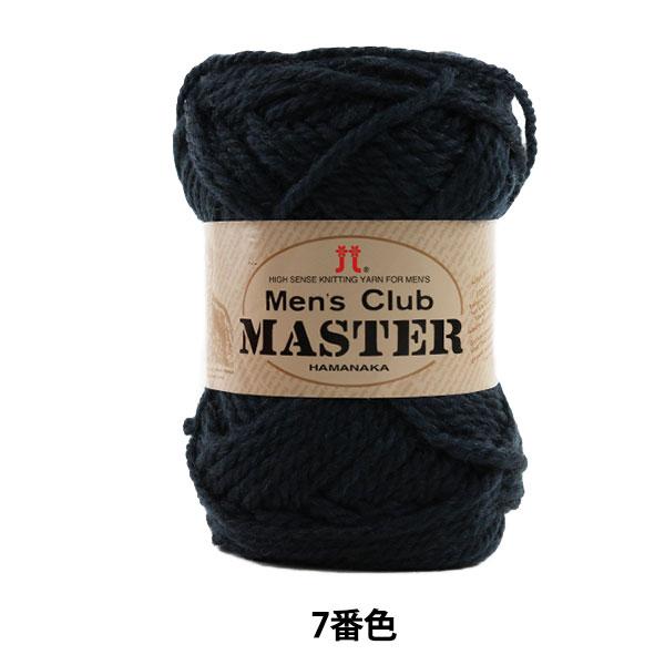 秋冬毛糸 『Men's Club MASTER (メンズクラブ マスター) 7番色』 Hamanaka ハマナカ