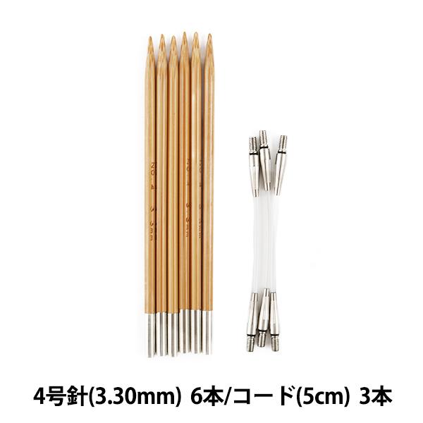 編み針 『キャリーエス 切り替え式竹針セット TCS-12』 Tulip チューリップ