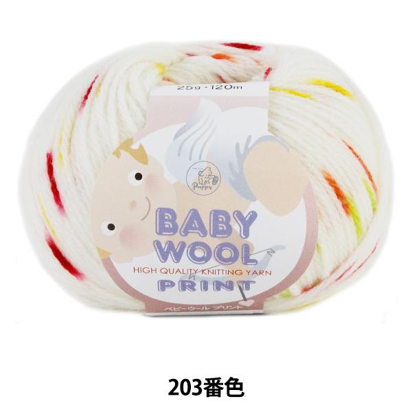 ベビー毛糸 『BABY WOOL PRINT (ベビーウールプリント) 203番色』 Puppy パピー