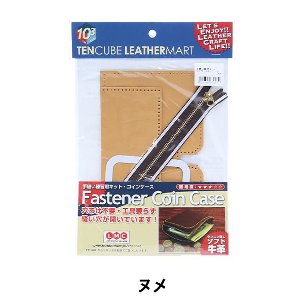 レザーキット 『手縫い練習用キット コインケース ヌメ』