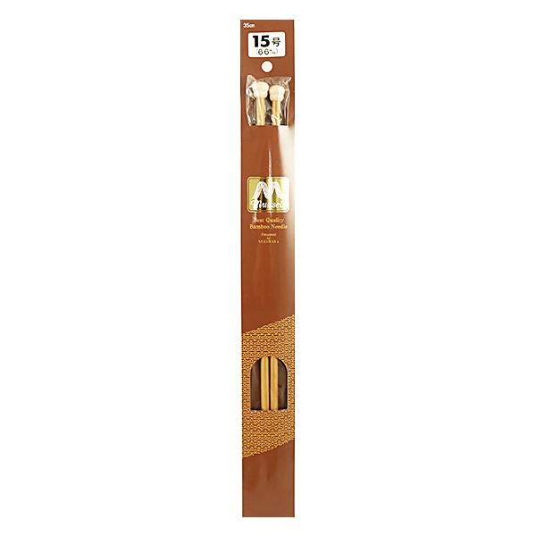 編み針 『硬質竹編針 玉付き 2本針 35cm 15号』 mansell マンセル【ユザワヤ限定商品】