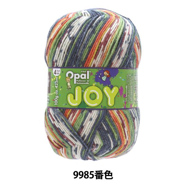 ソックヤーン 毛糸 『JOY(ジョイ) 9985』 Opal オパール