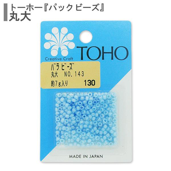 ビーズ 『バラビーズ 丸大 No.143』 TOHO BEADS トーホービーズ