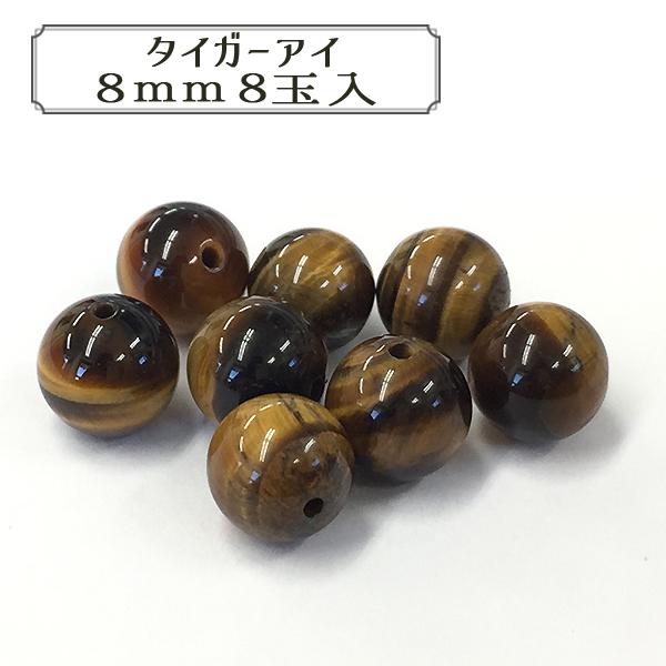 ビーズ 『BDPP-808 6 タイガーアイ 8mm 8玉入』