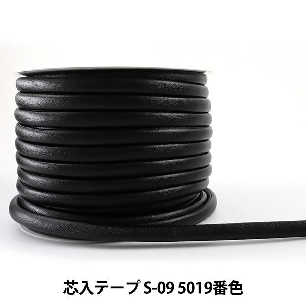 【数量5から】手芸用テープ 『メイフェア芯入テープ S-09 5019番色』