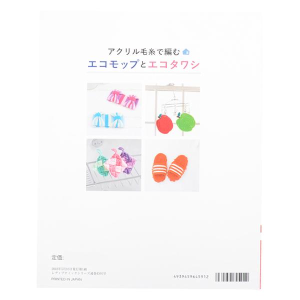 書籍 『アクリル毛糸で編むエコモップとエコタワシ LBS4591』 ブティック社
