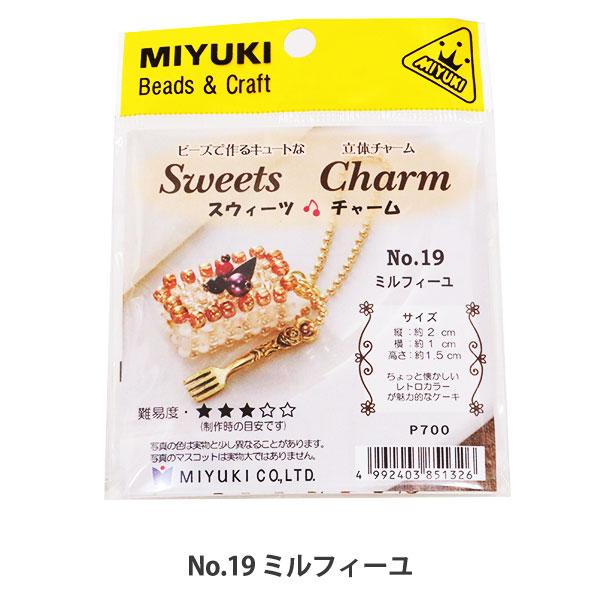 ビーズキット 『ビーズで作るキュートな立体チャーム スウィーツチャーム No.19 ミルフィーユ』 MIYUKI ミユキ