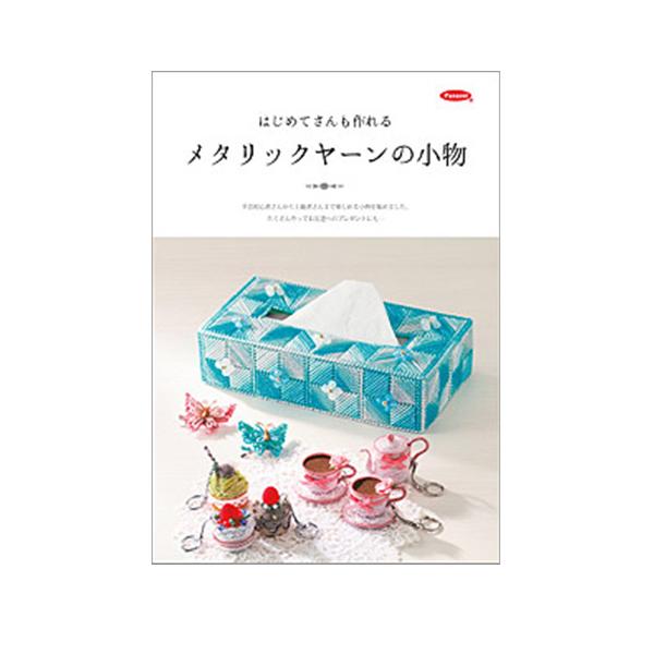 書籍 『はじめてさんも作れるメタリックヤーンの小物本』 Panami パナミ タカギ繊維