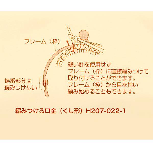 口金 『編みつける口金 くし形 銀 H207-022-2』 Hamanaka ハマナカ