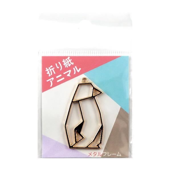 レジンパーツ 『レジン枠 折り紙アニマル ペンギン ゴールド 10-3206』