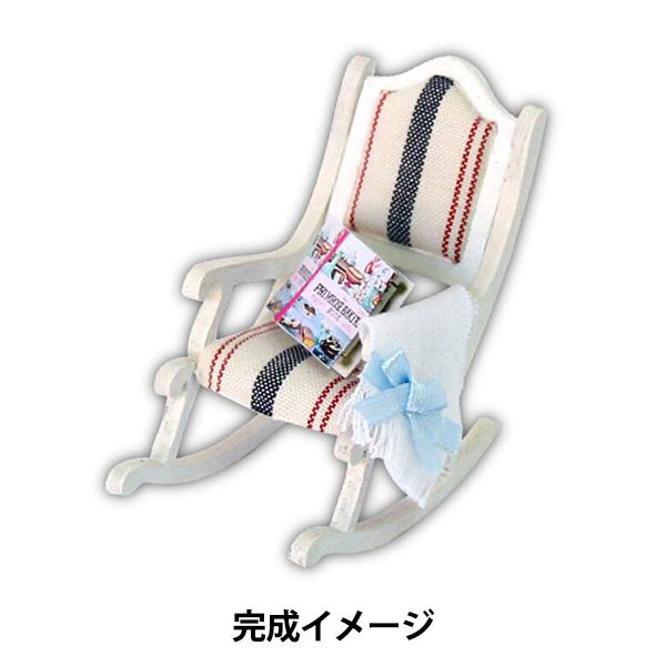 手づくりキット インテリア ロッキングチェア X-004 [工作 雑貨 インテリア Morefun 初心者 人形 おもちゃ ホビー ミニチュア