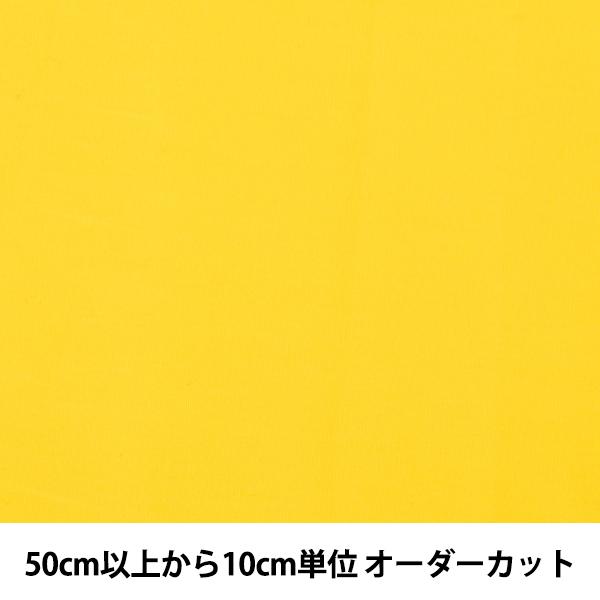 【数量5から】 生地 『カラーブロード 057 GM502M-057』