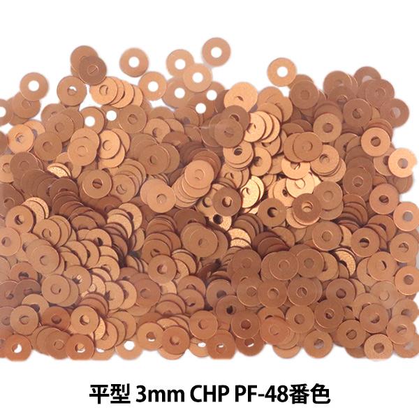 スパンコール 『平型 3mm CHP PF-48番色』