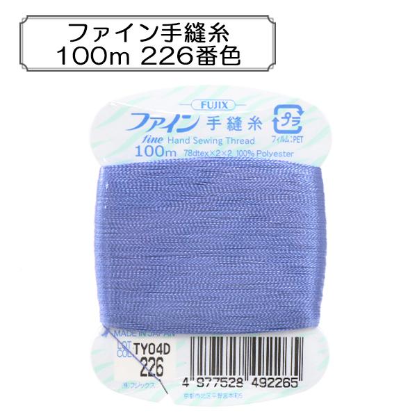 手ぬい糸 『ファイン手縫糸100m 226番色』 Fujix(フジックス)