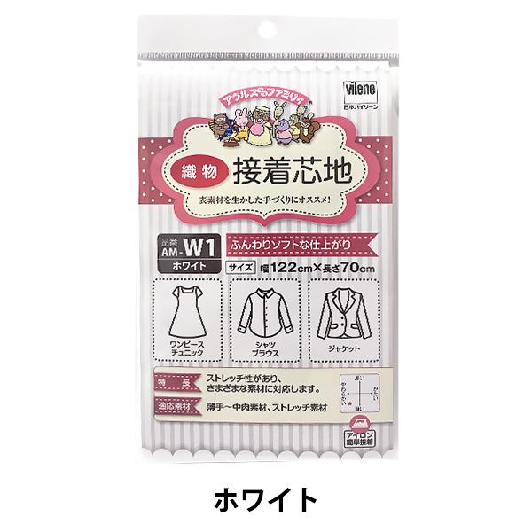 接着芯 『アウルスママファミリィ 接着芯地 ふんわりソフトな仕上がり AM-W1 ホワイト』 vilene 日本バイリーン