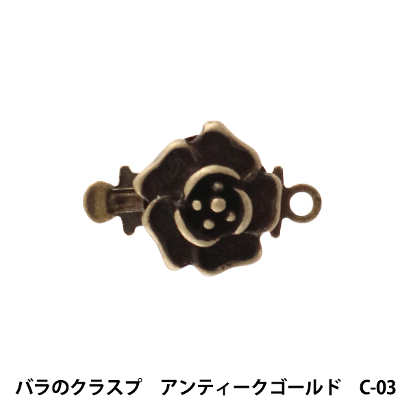 手芸金具 『バラのクラスプ アンティークゴールド C-03』