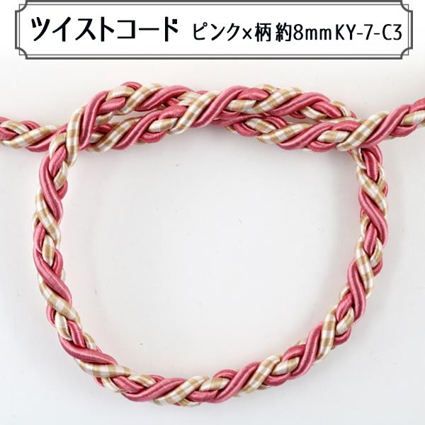 【数量5から】手芸ひも 『ツイストコード ピンク×柄 C KY-7-C3』