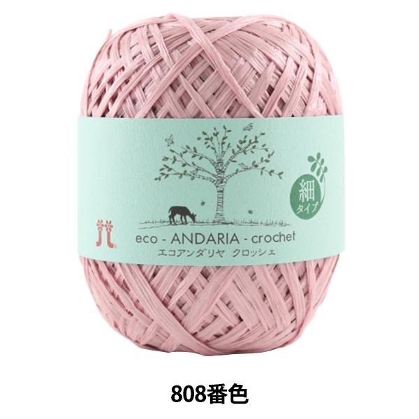 手芸糸 『エコアンダリヤ クロッシェ 808番色』 Hamanaka ハマナカ
