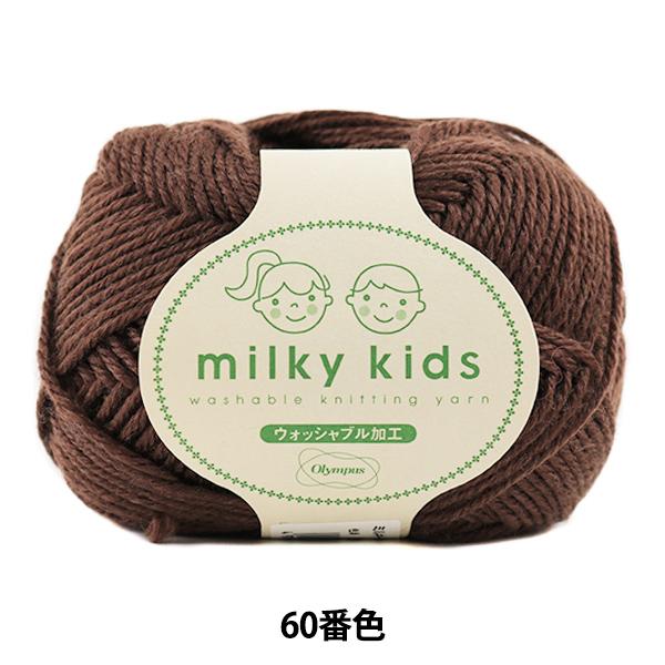 秋冬毛糸 『milky kids (ミルキーキッズ) 60番色』 Olympus オリムパス